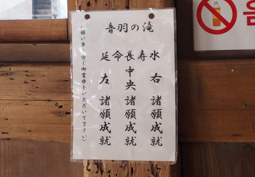 音羽の瀧の延命長寿水の説明の貼り紙
