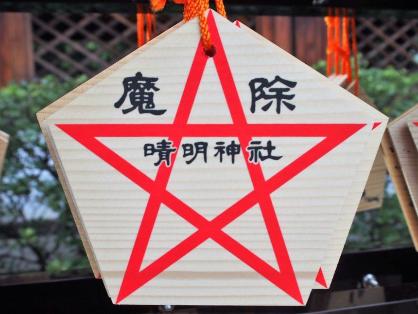 晴明神社の五行絵馬