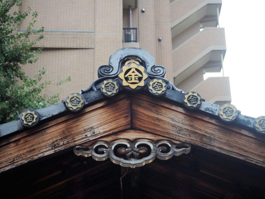 屋根の瓦にまで「金」