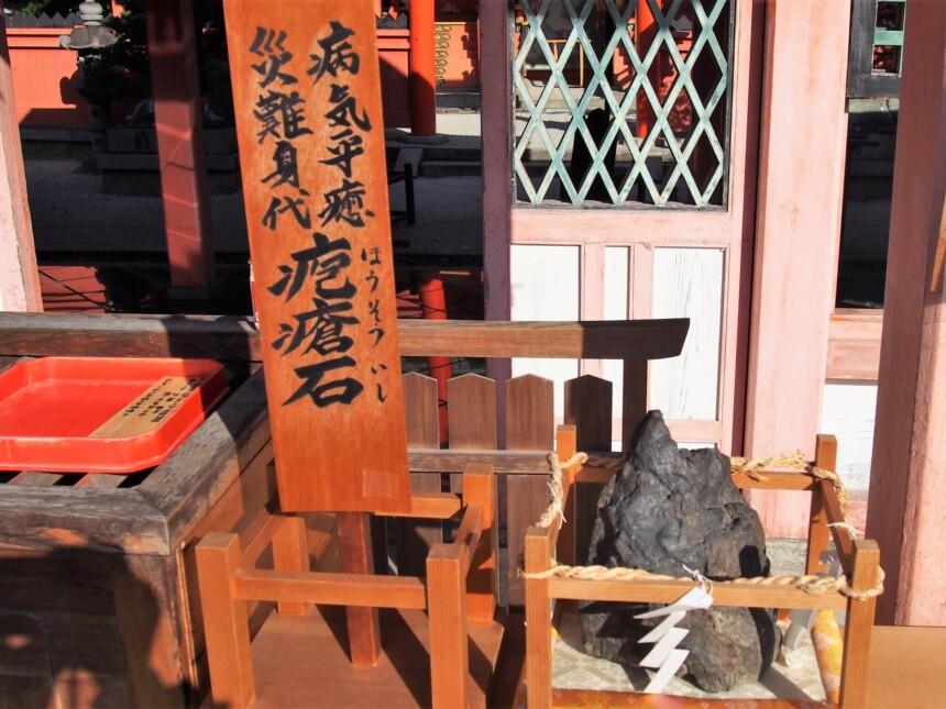 月3日間だけ公開される霊石「疱瘡石」