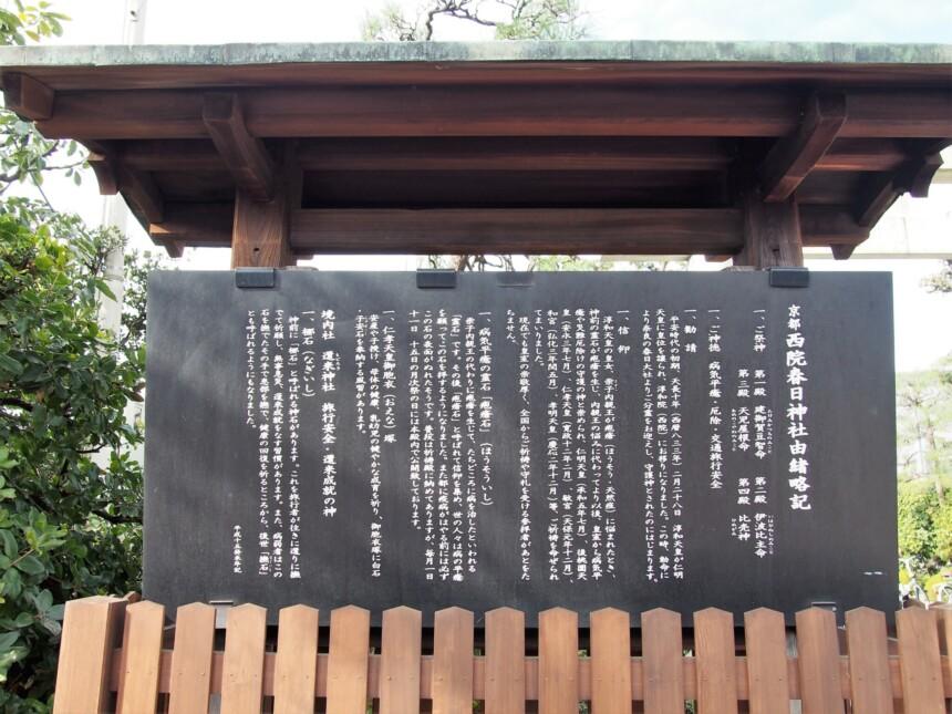 西院春日神社の由緒書き