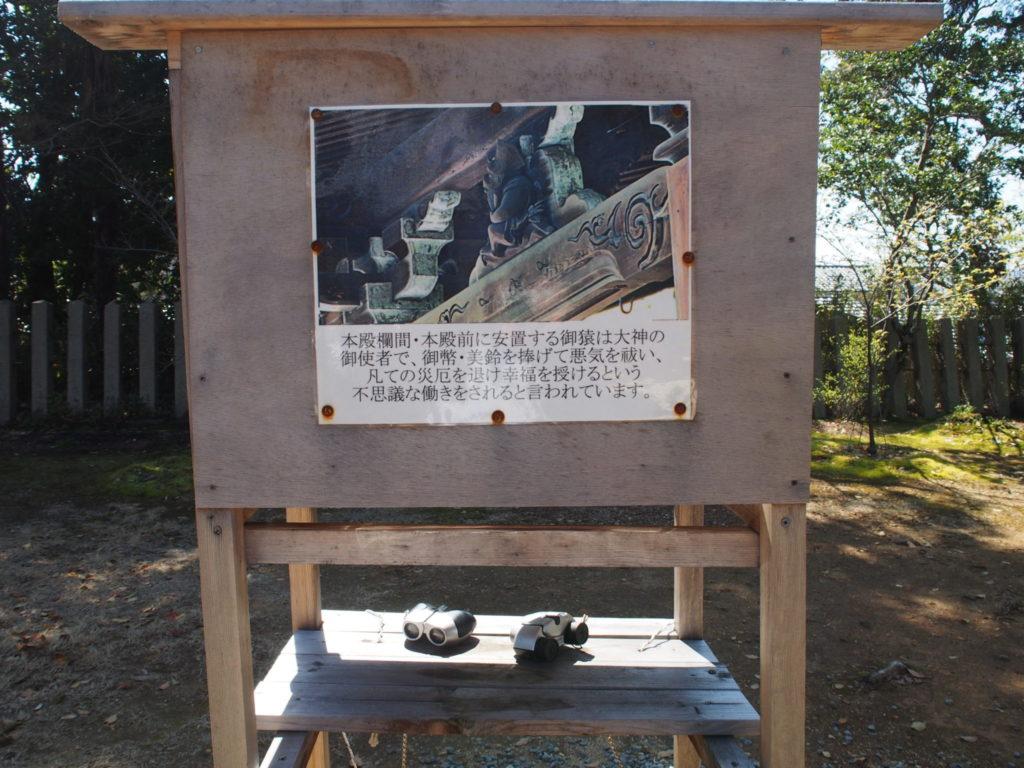 新日吉神宮のまさる(真猿)用の望遠鏡