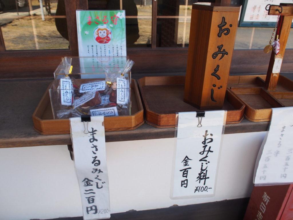 新日吉神社のおみくじ