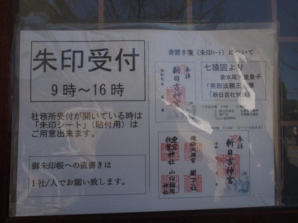 新日吉神社でいただける御朱印