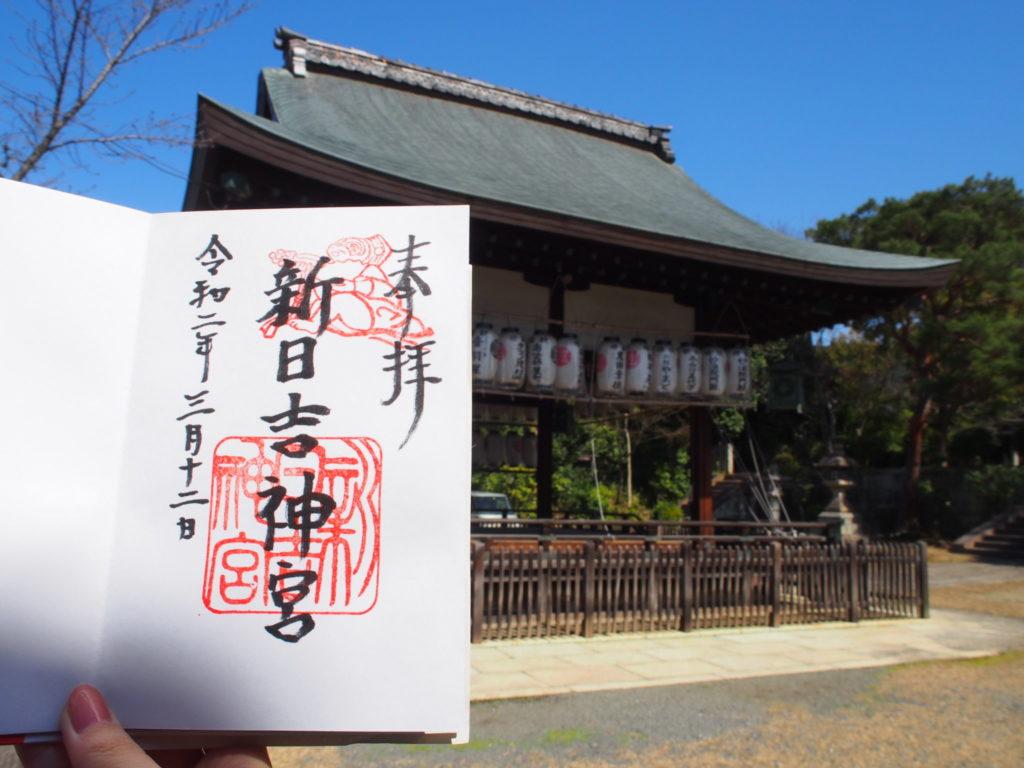 新日吉神社の御朱印