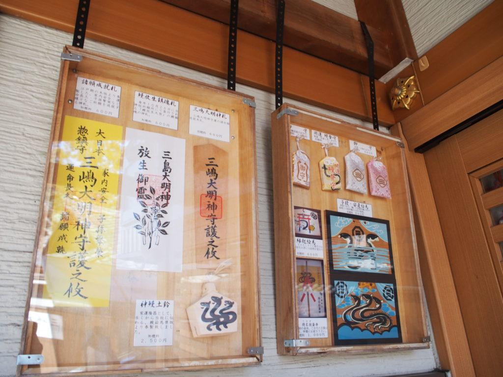 三嶋神社のお守り一覧