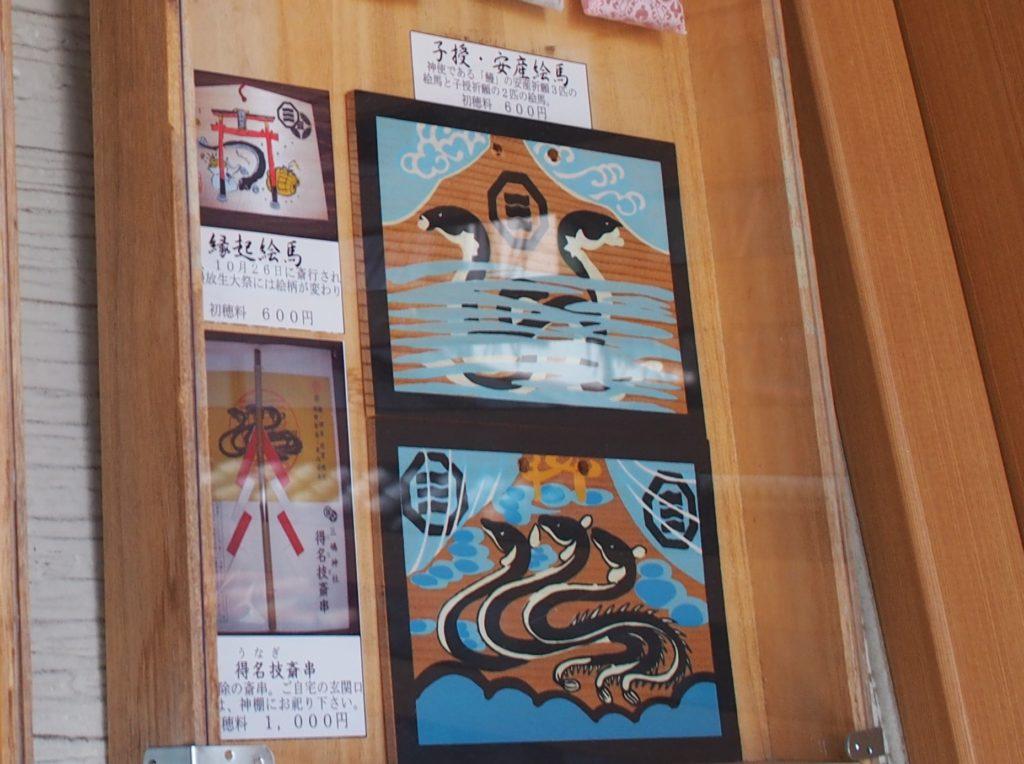 三嶋神社の子授・安産絵馬
