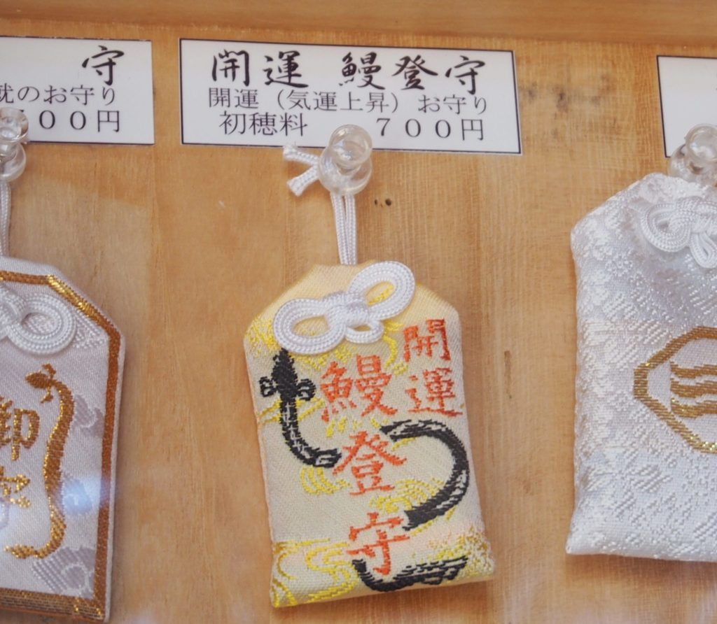 三嶋神社の開運鰻登守