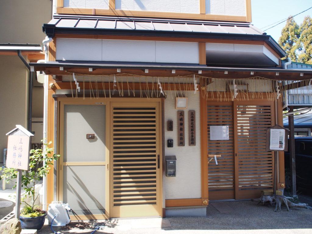 三嶋神社(うなぎ神社)の社務所