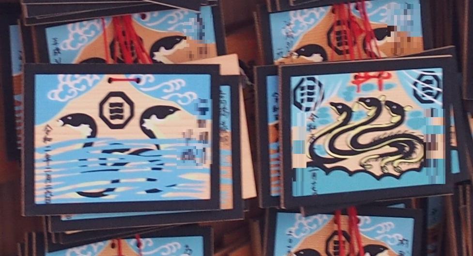 三嶋神社の2種類の絵馬(左)子授絵馬(右)安産絵馬
