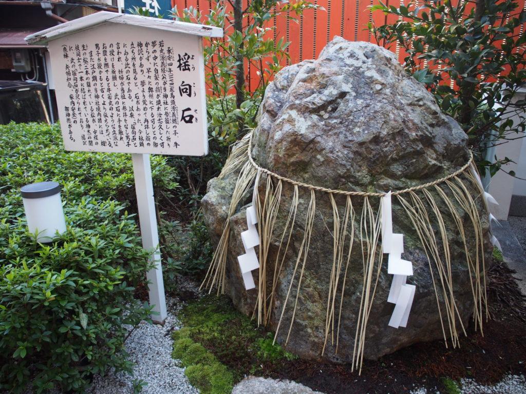 三嶋神社の「揺向石」