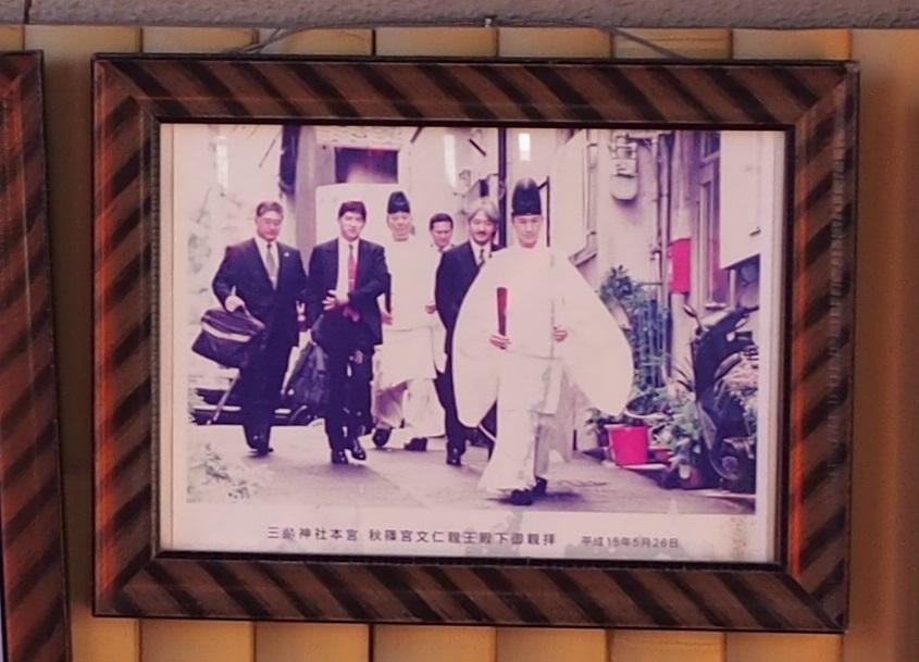 秋篠宮皇嗣殿下が平成15年に三嶋神社に参拝された時の写真