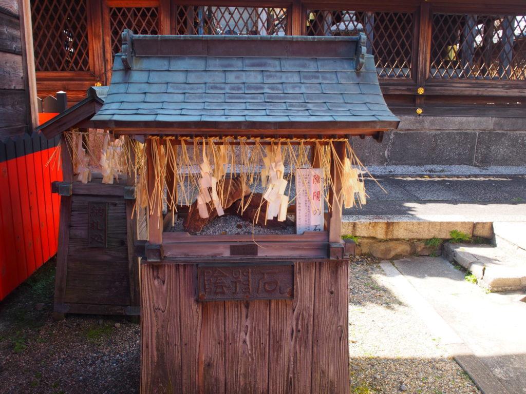 瀧尾神社内の三嶋神社の祈願所の横にある「陰陽の石」