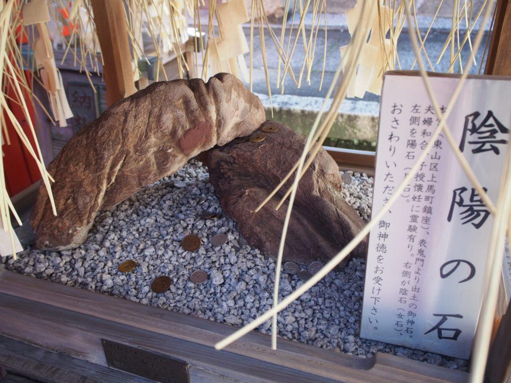 「陰陽の石」左側:陽石(男石)右側:陰石(女石)