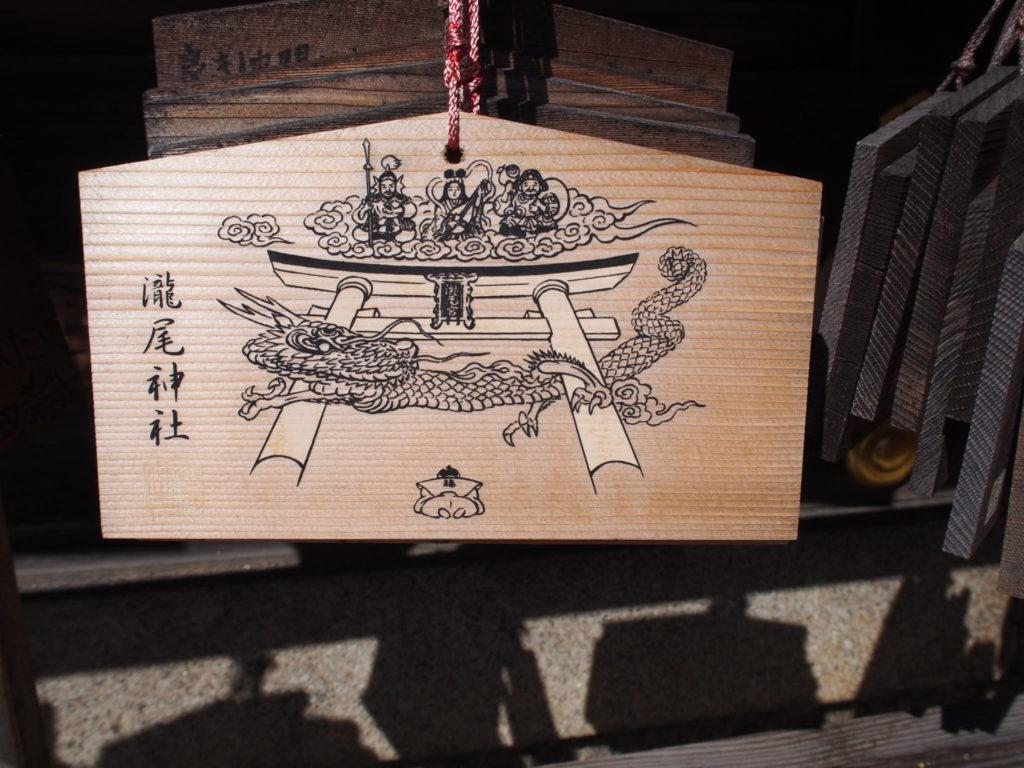 瀧尾神社の絵馬