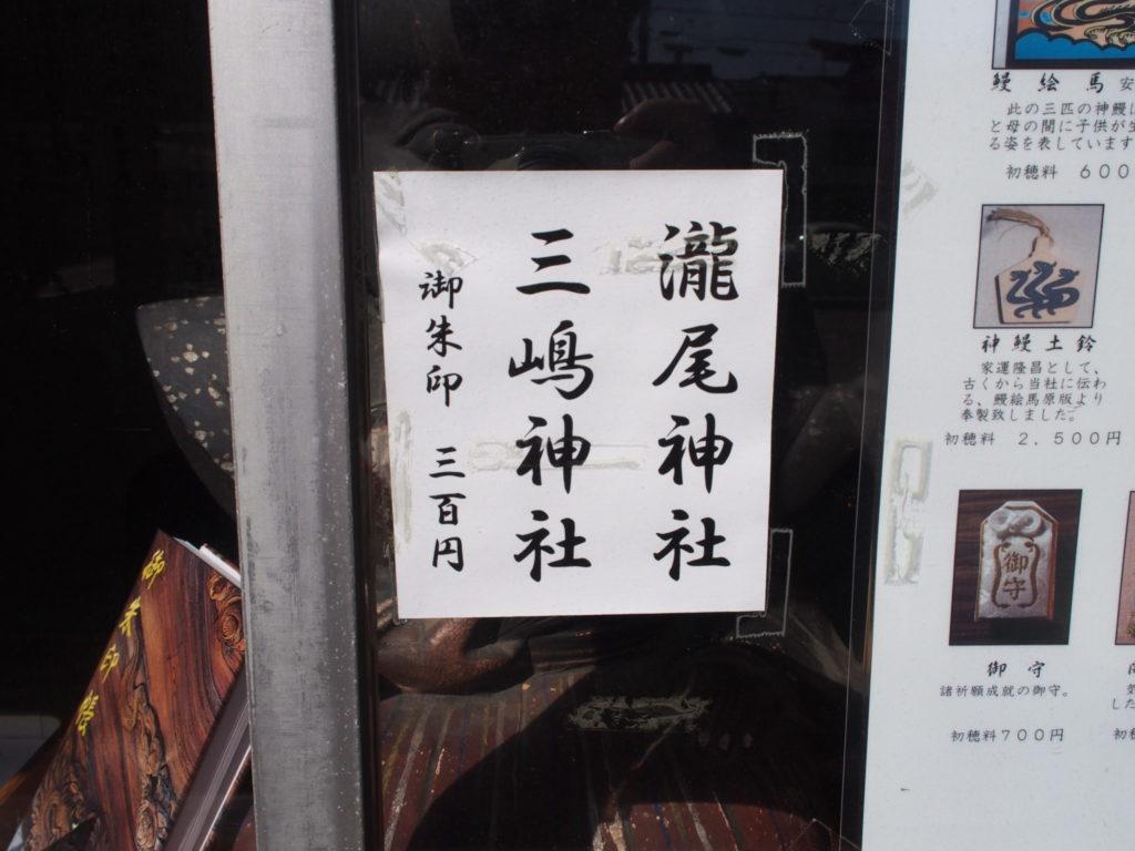 瀧尾神社で授与されている御朱印は2種類