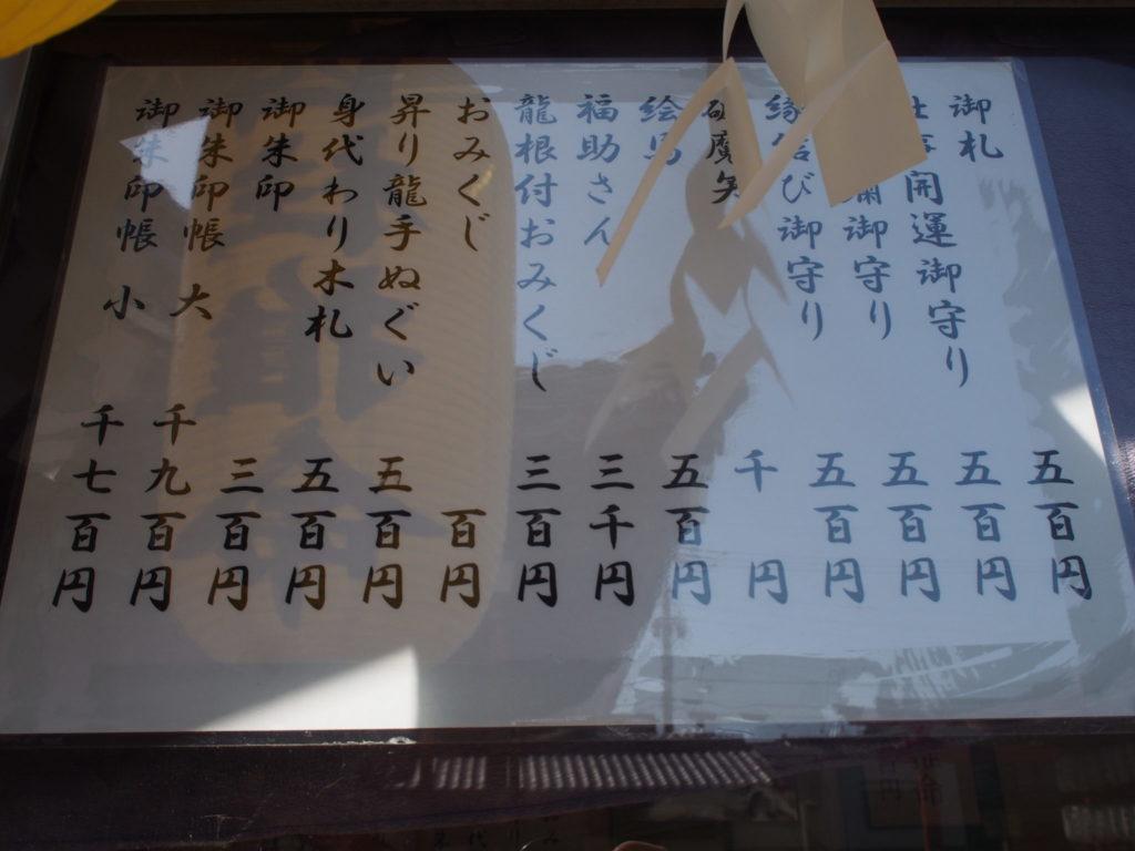 瀧尾神社お守り一覧①