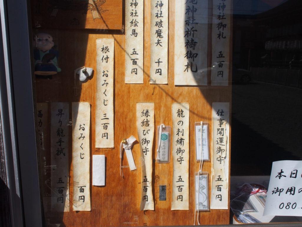 瀧尾神社お守り一覧②