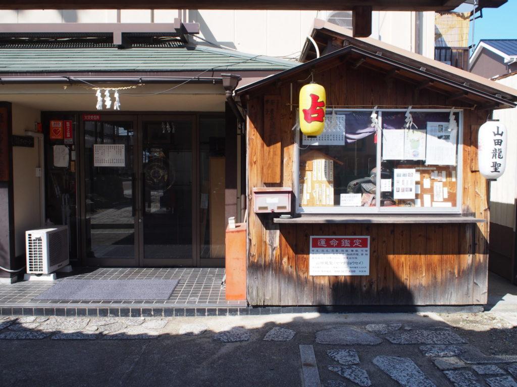 瀧尾神社の社務所と占い会館