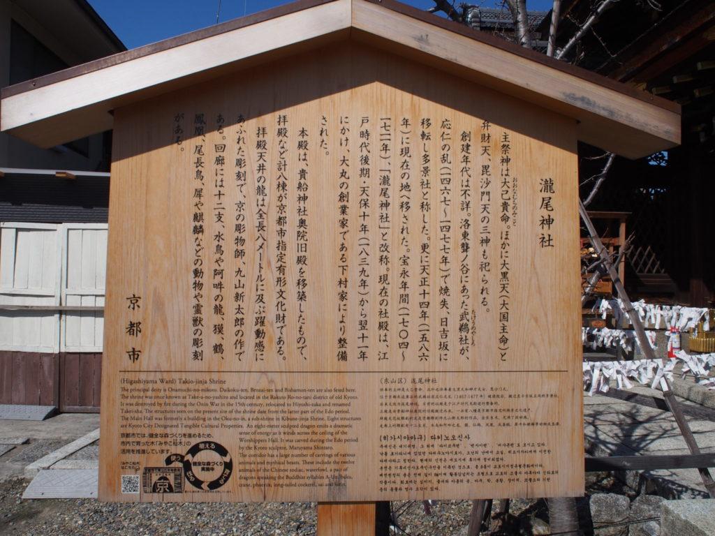 瀧尾神社の由緒書き