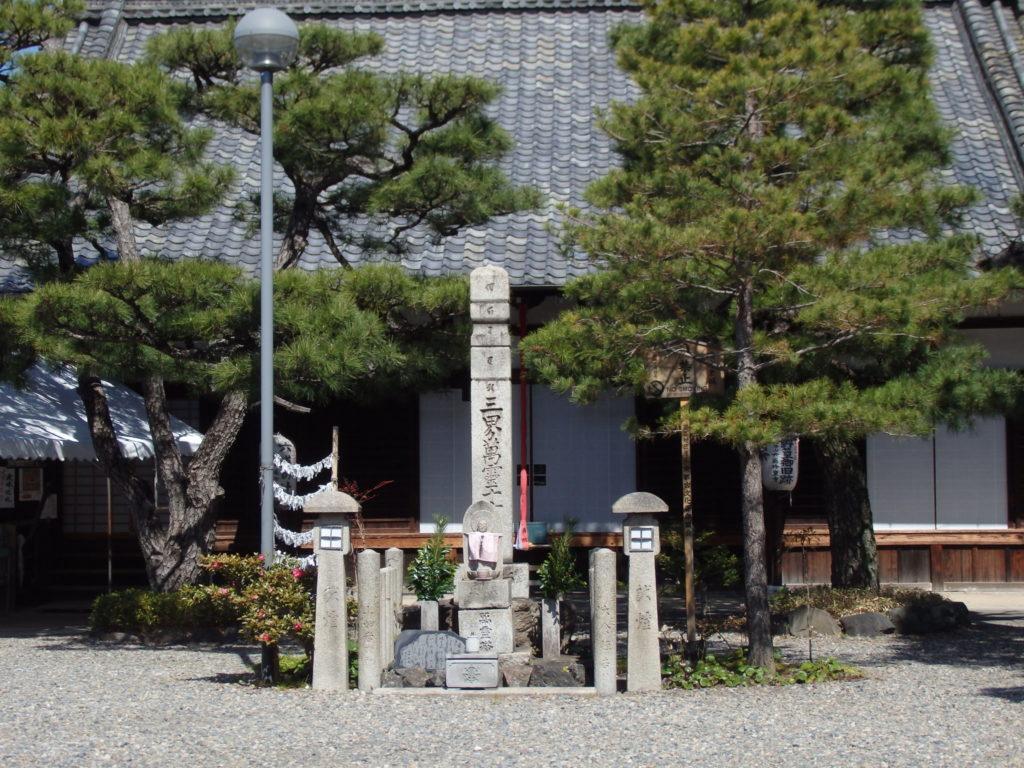 冥界への入口「六道の辻」