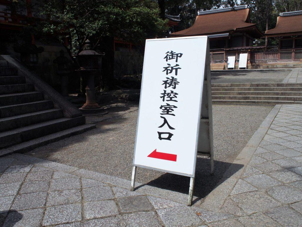 「御祈祷控室入口」と書かれた看板