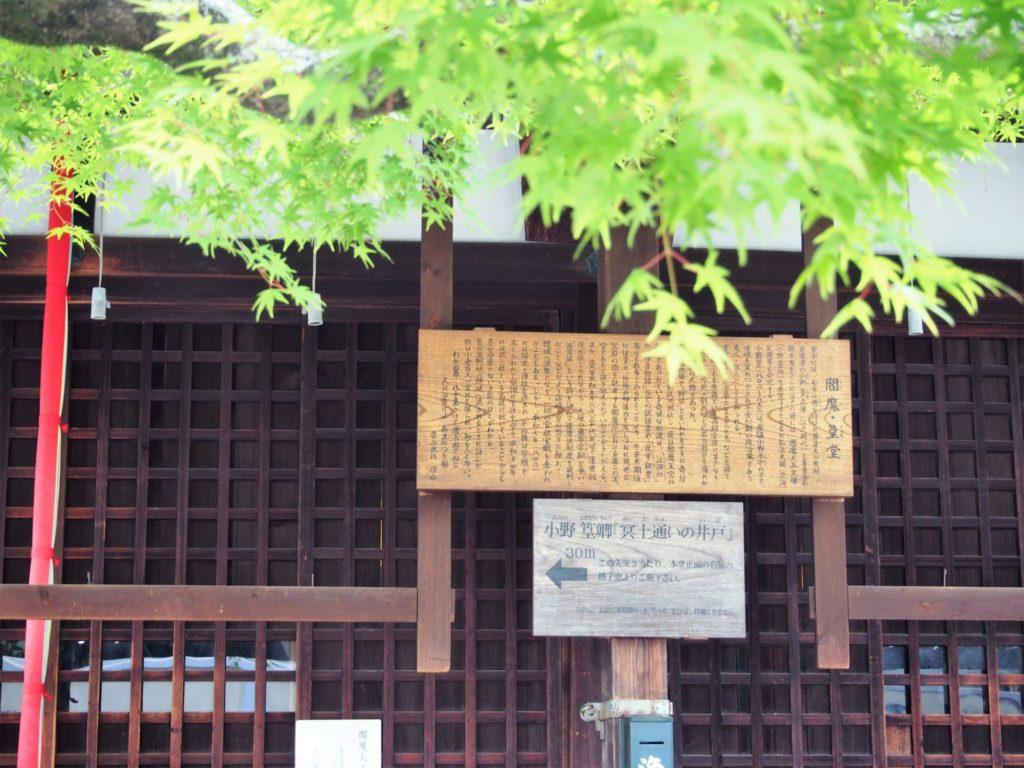 六道珍皇寺の閻魔・篁堂