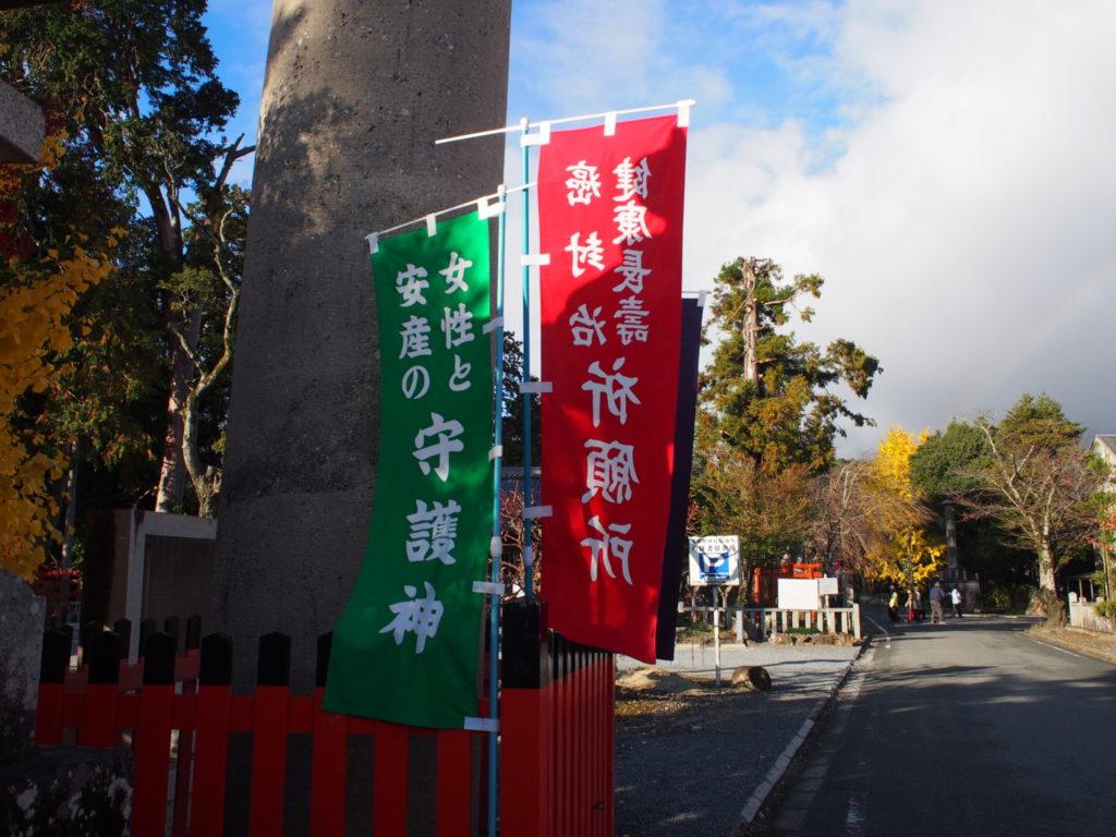 稗田野神社