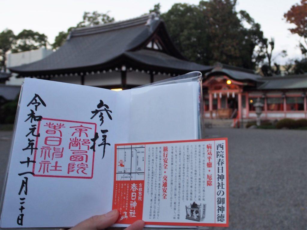 西院春日神社の御朱印