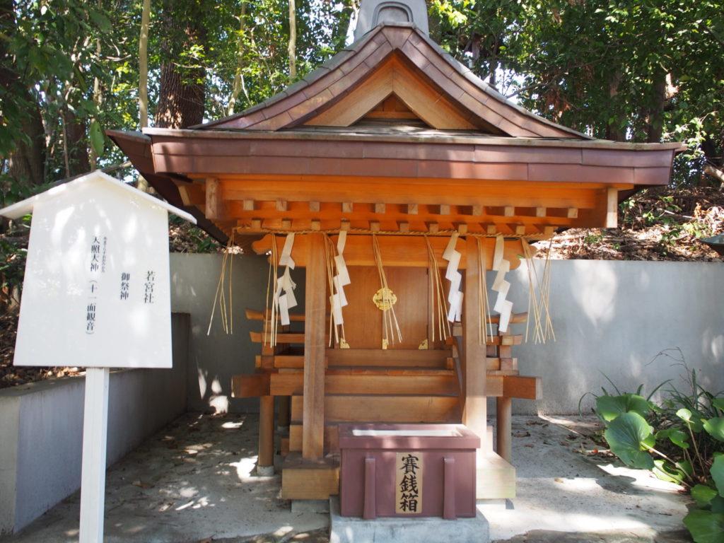 新熊野神社の若宮社