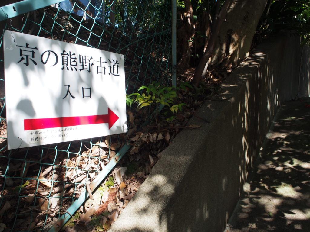 京の熊野古道への入り口を示す看板