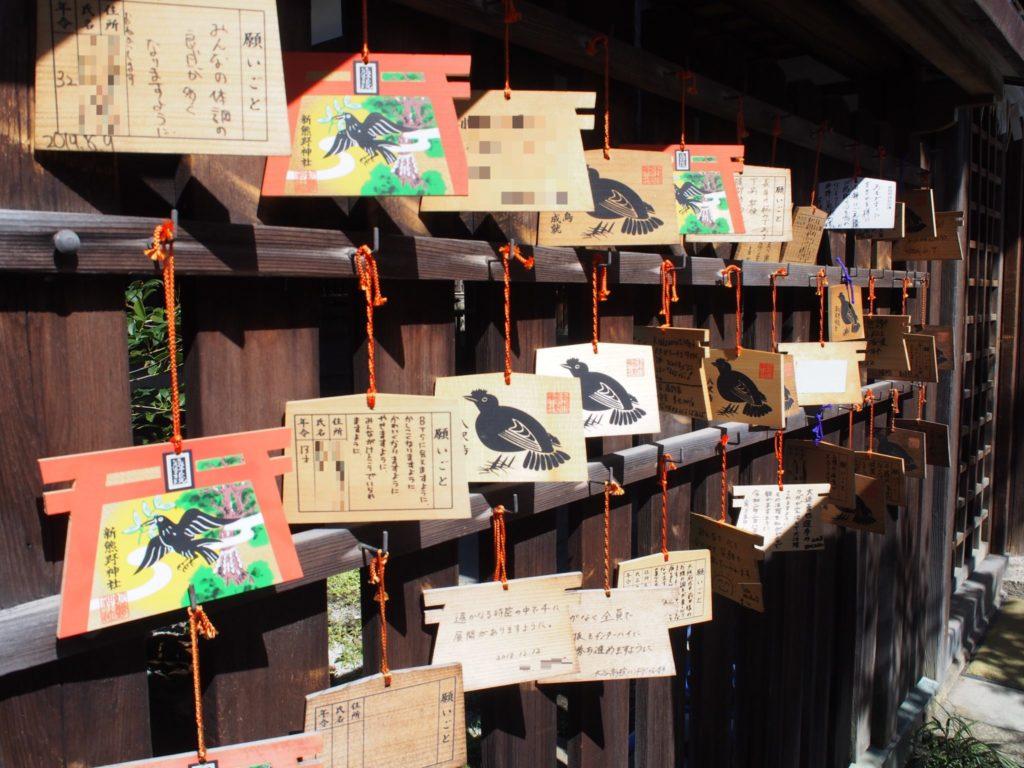 新熊野神社の八咫烏の絵馬