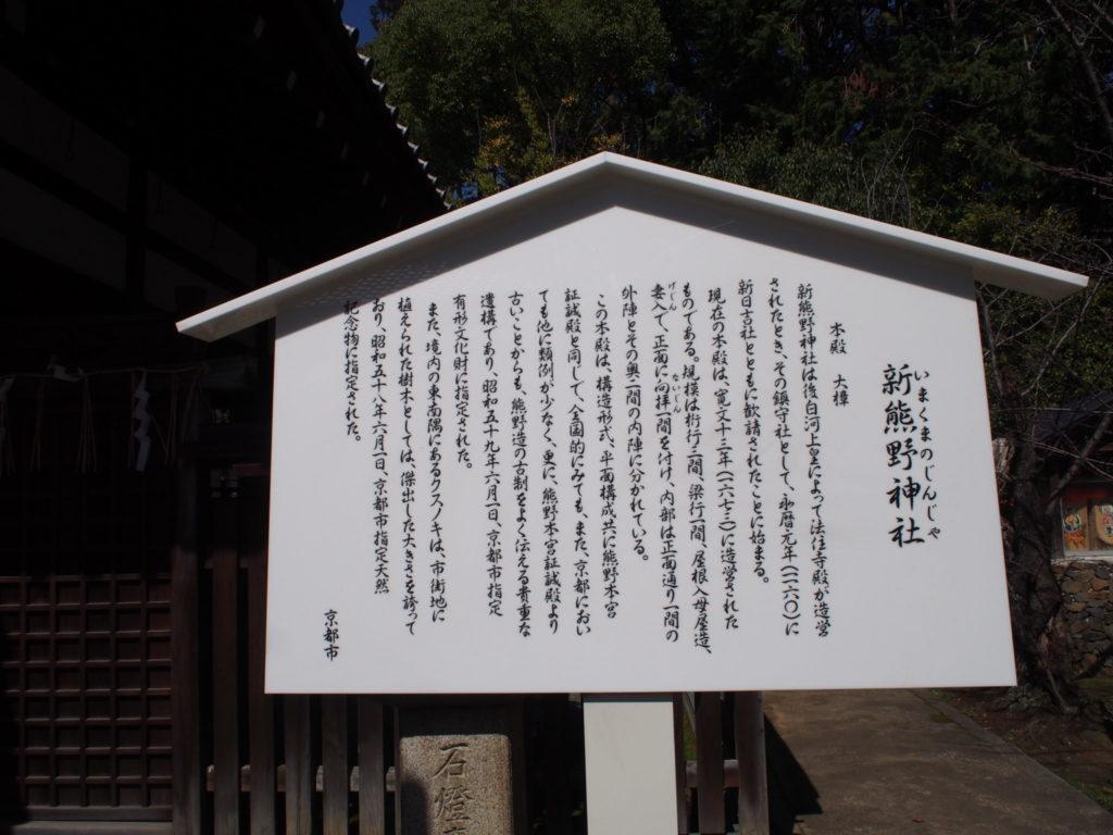 新熊野神社の由緒書き