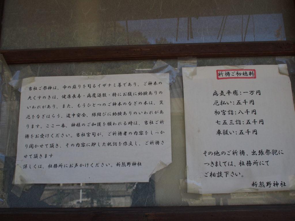 新熊野神社のご祈祷