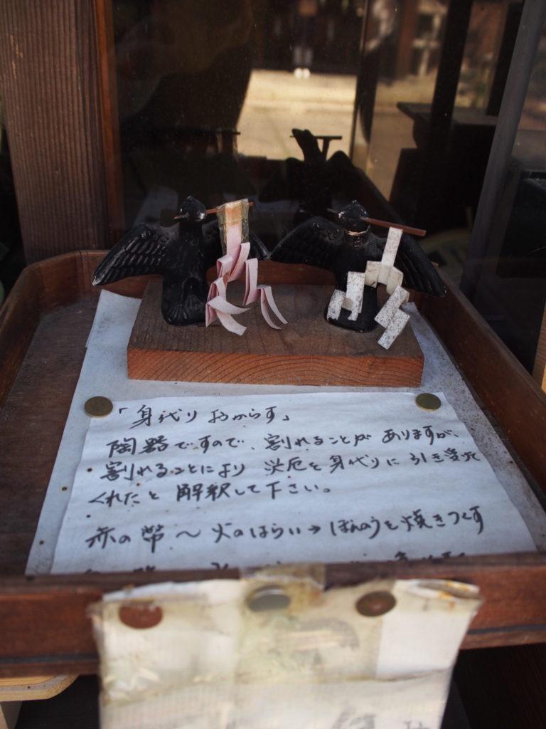新熊野神社の身代わりおカラスさん