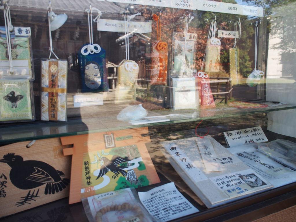 新熊野神社のお守り一覧