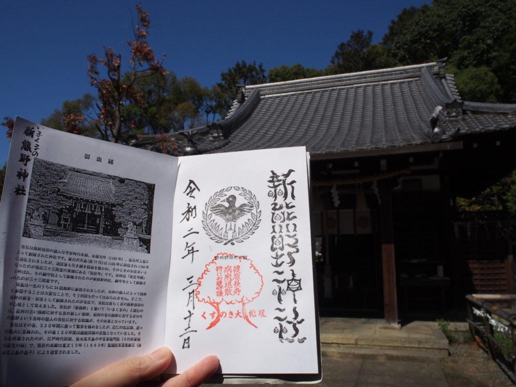 新熊野神社の御朱印