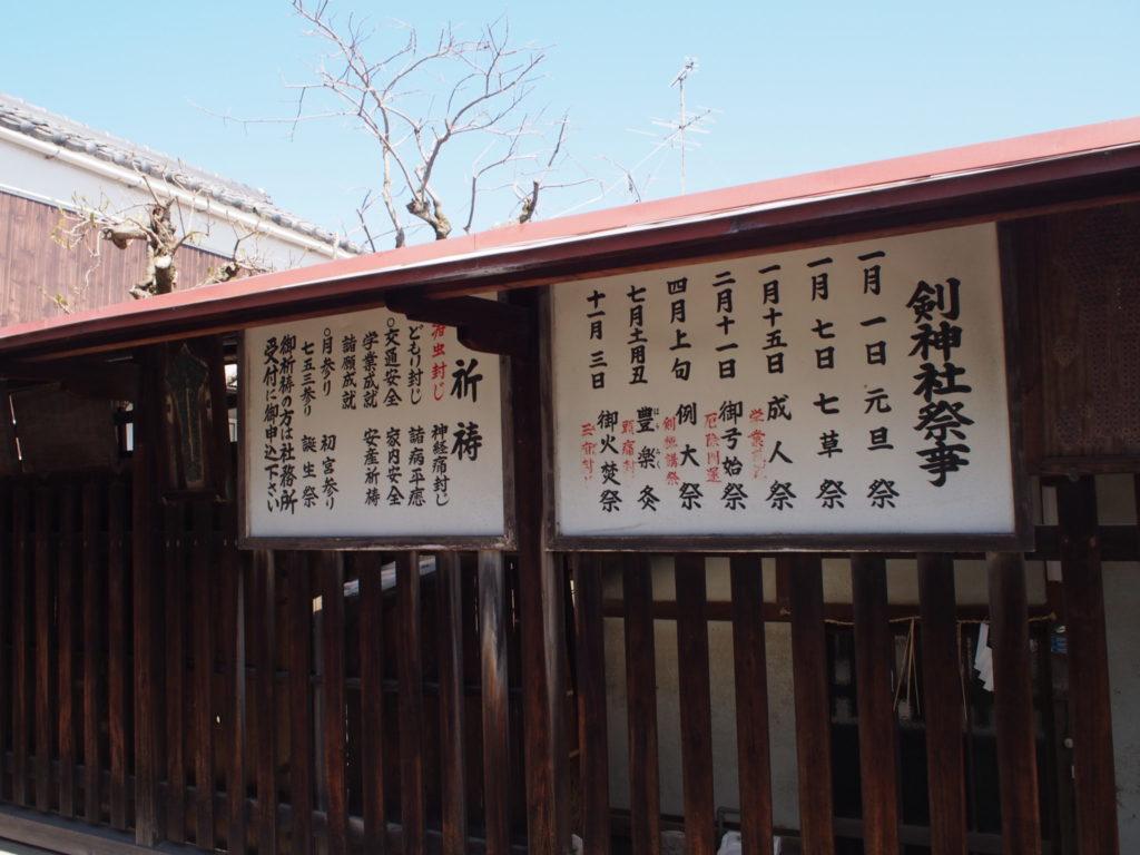 剣神社の祭事・御祈祷