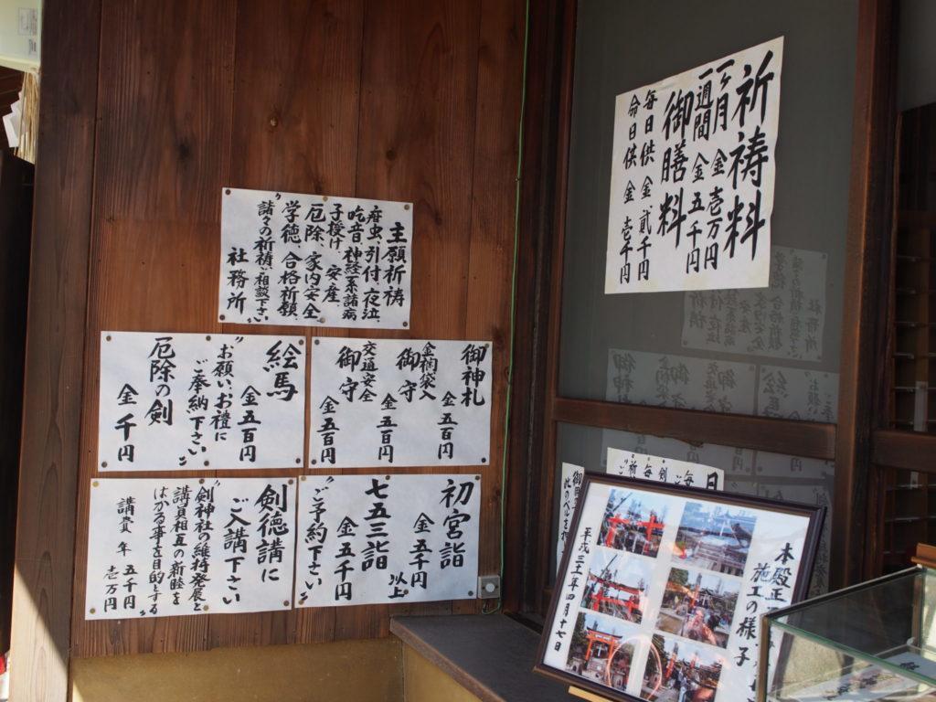 剣神社のお守り一覧