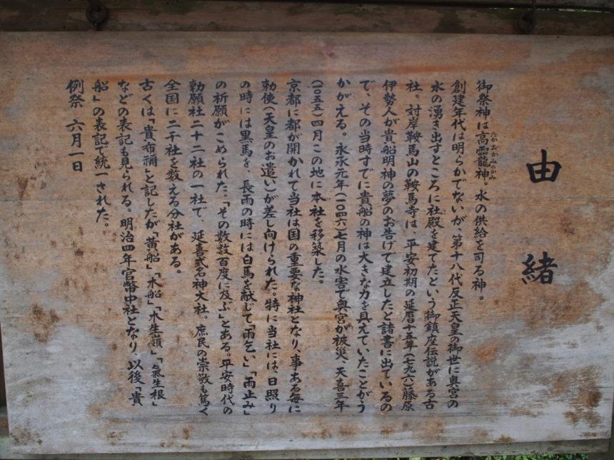 貴船神社の由緒書き