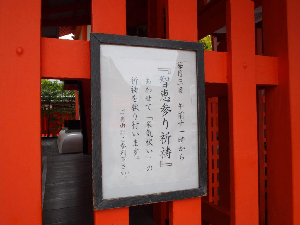 東丸神社の知恵参りの祈祷