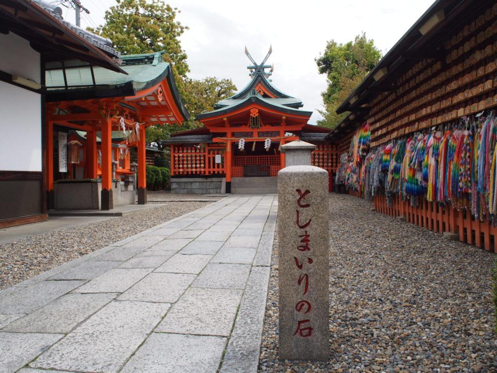 東丸神社のとしまいりの石