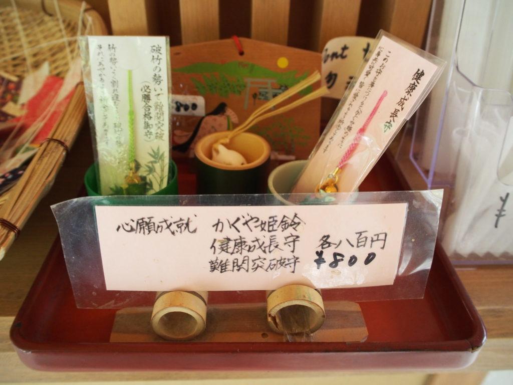 伏見神宝神社のお守り