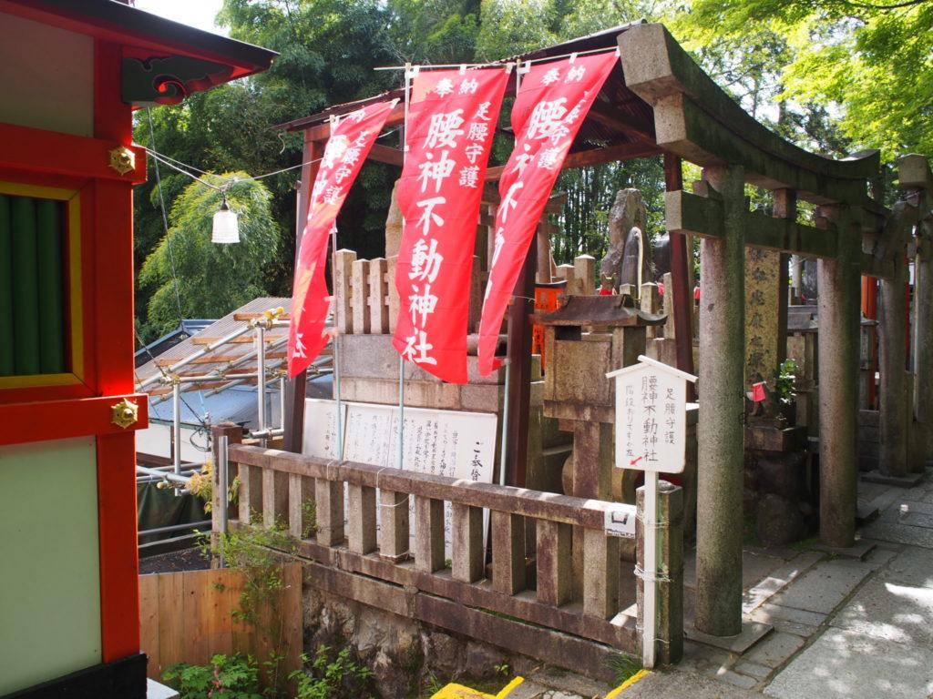 腰神不動神社への下り階段