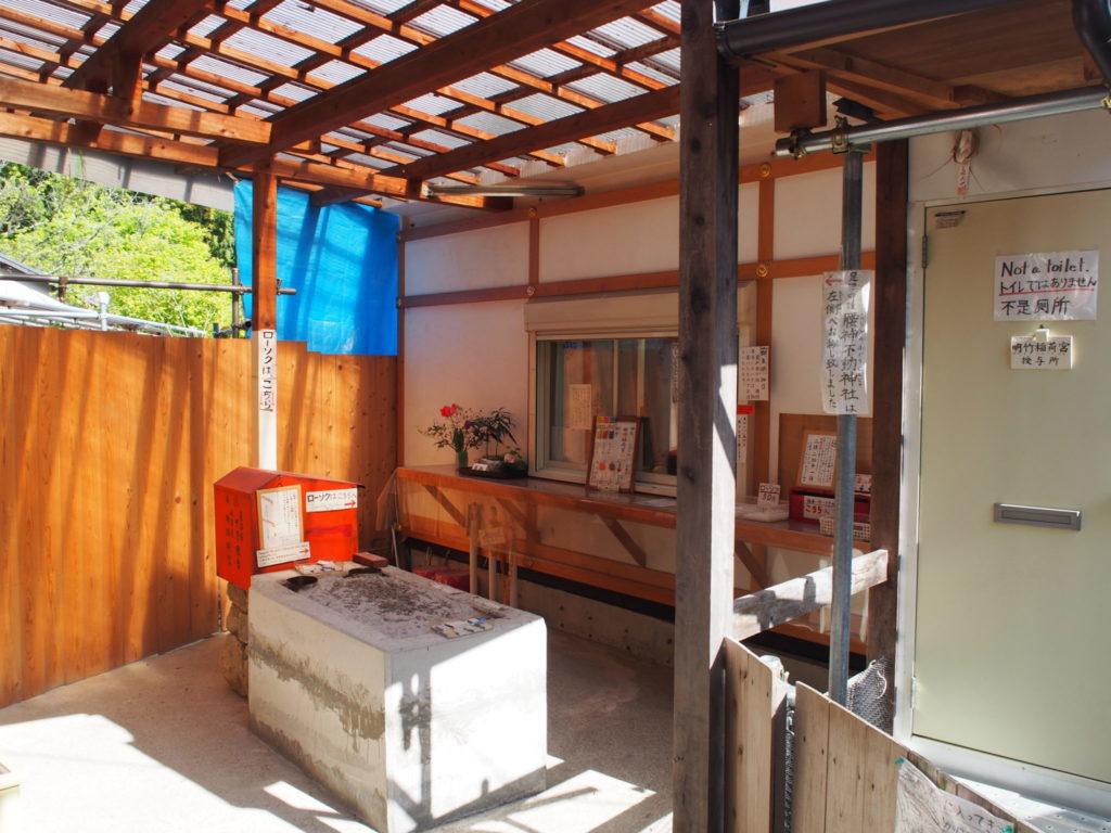 腰神不動神社の社務所