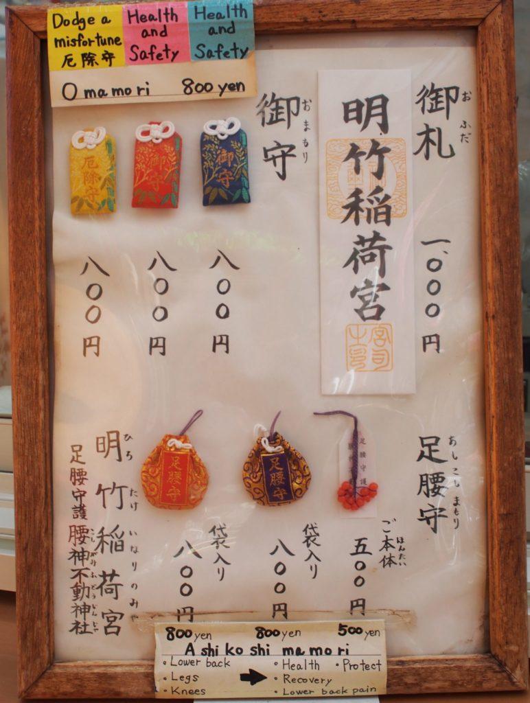 腰神不動神社のお守り一覧