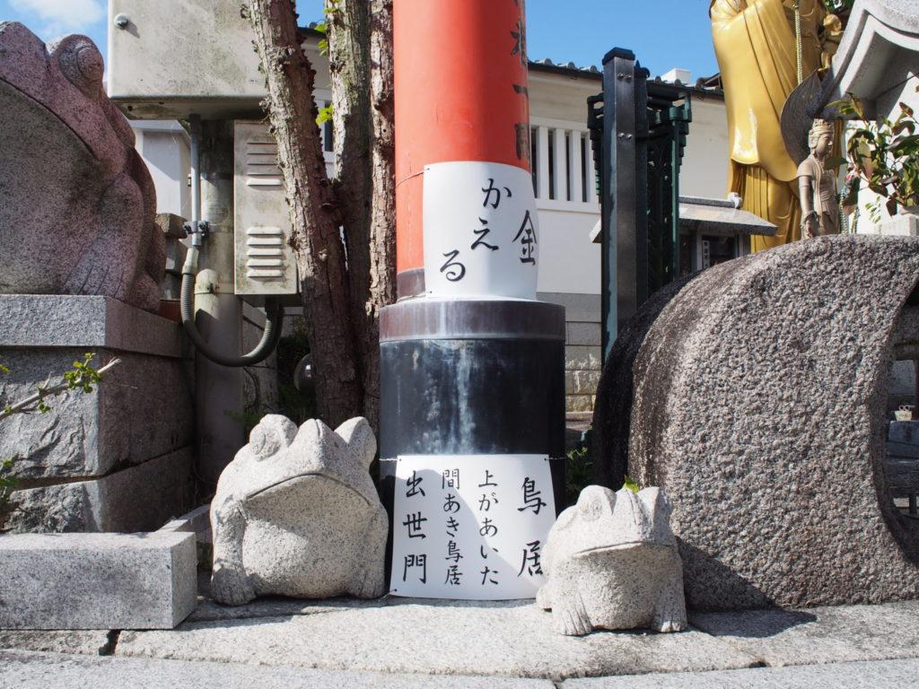 間あき鳥居の説明とかえるの石像
