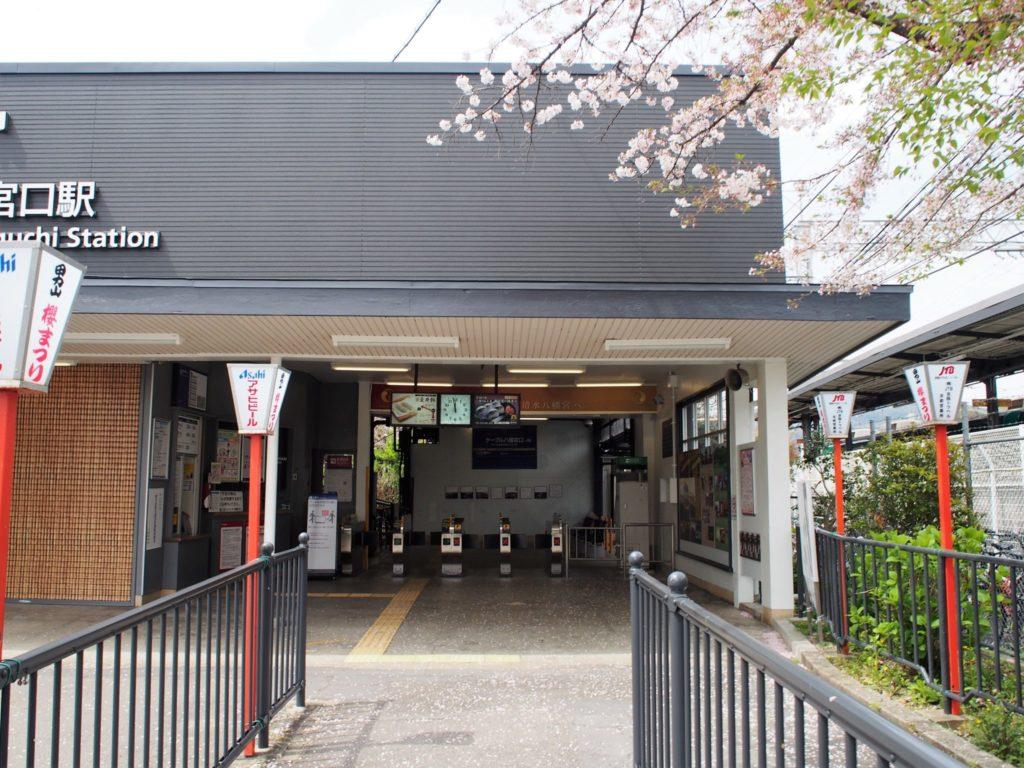 ケーブル八幡宮口駅