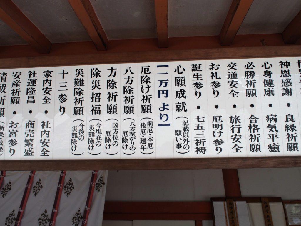 石清水八幡宮の厄除け祈願は1万円より