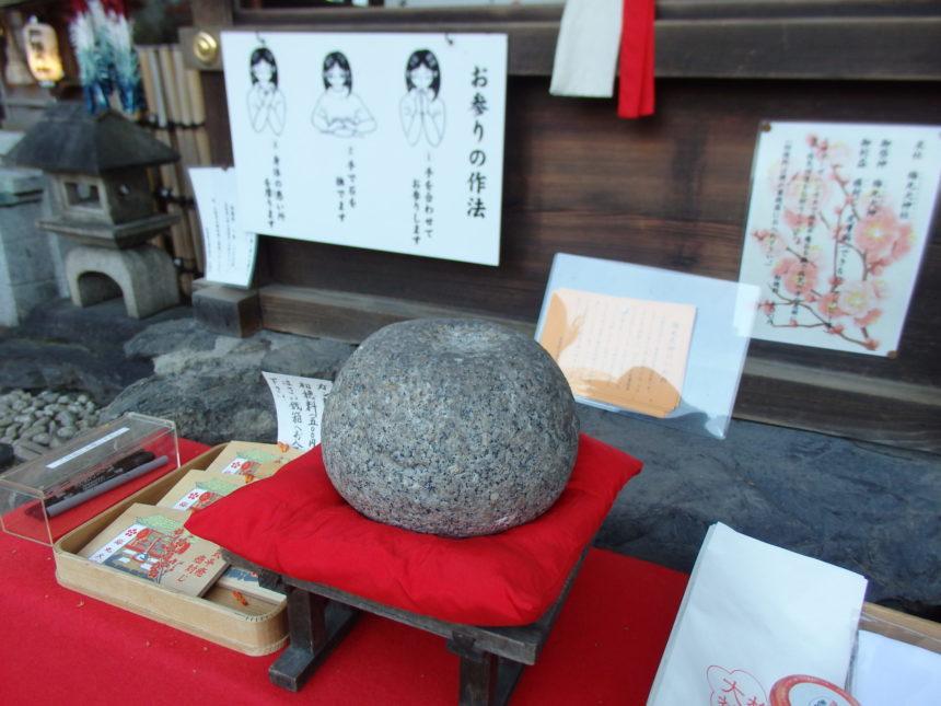 梅丸大神社「平癒石」